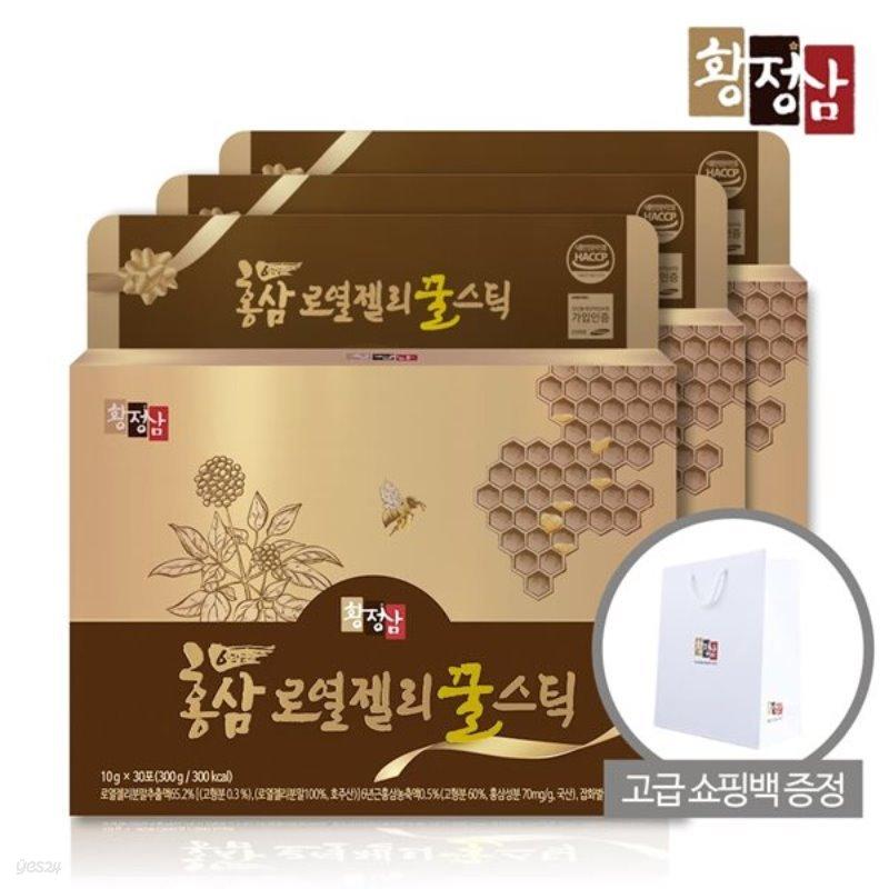 황정삼 홍삼 로열젤리 꿀스틱 30포x3박스