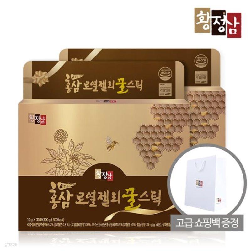 황정삼 홍삼 로열젤리 꿀스틱 30포x2박스