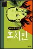 호치민 - 청소년평전 14