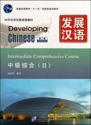 發展漢語 中級綜合2(第2版)(附MP3光盤1張) 발전한어 중급종합2(제2판)