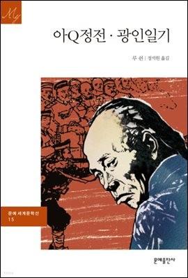 아Q정전 · 광인일기 - 문예 세계문학선 015