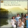 Pan Jing & Ensemble - Classical Chinese Folk Music