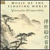 Yamato Ensemble - Music Of The Floating World