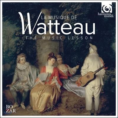 Les Arts Florissants 와토의 음악 레슨 (La Musique de Watteau)