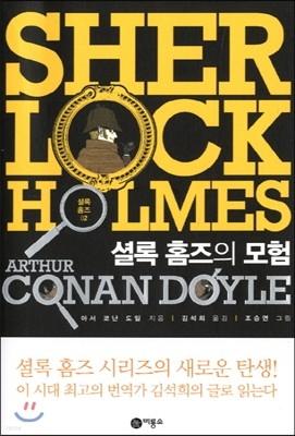 셜롬 홈즈의 모험
