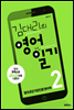 김대리의 영어일기 2