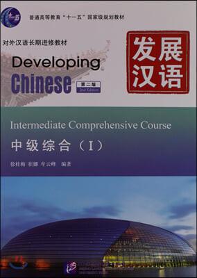 發展漢語 中級綜合1(第2版)(附MP3光盤1張) 발전한어 중급종합1(제2판)