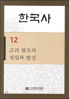 한국사 12