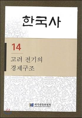 한국사 14