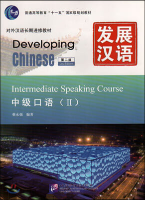 發展漢語 中級口語2(第2版)(附MP3光盤1張) 발전한어 중급구어2(제2판)