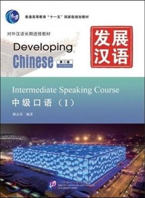 發展漢語 中級口語1(第2版)(附MP3光盤1張) 발전한어 중급구어1(제2판)