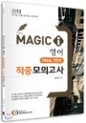 2013 MAGIC-i ���� FINAL TEST ���߸��ǰ��