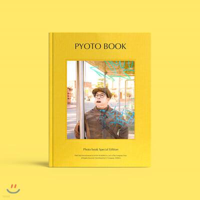 P.O (피오) 포토북 - PYOTO BOOK