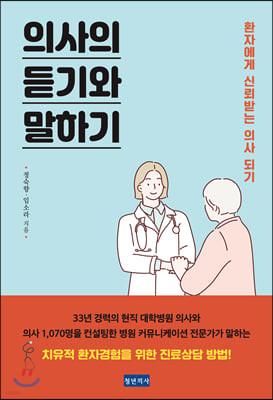 의사의 듣기와 말하기