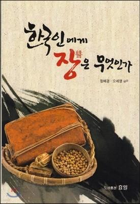 한국인에게 장은 무엇인가