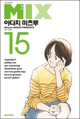 [고화질세트] 믹스 (총15권/미완결)