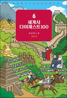 세계사 다이제스트100