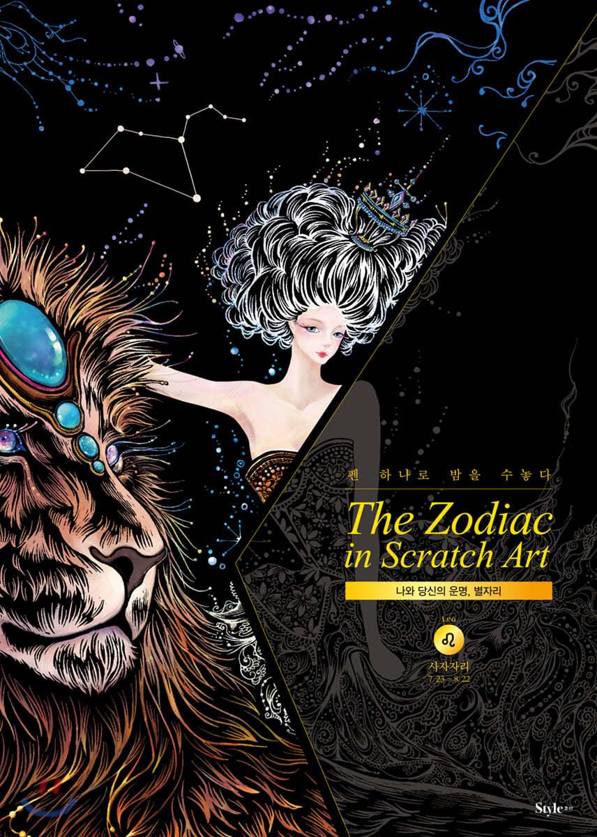 더 조디악 인 스크래치 아트 The Zodiac in Scratch Art : 사자자리