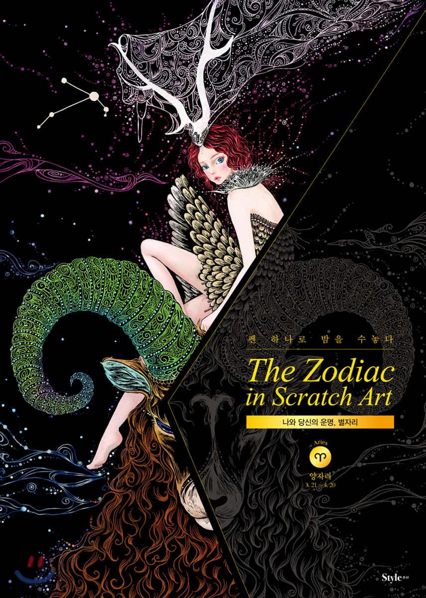 더 조디악 인 스크래치 아트 The Zodiac in Scratch Art : 양자리