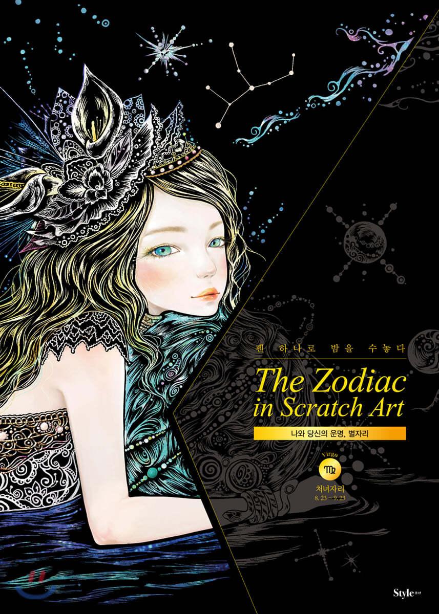 더 조디악 인 스크래치 아트 The Zodiac in Scratch Art : 처녀자리