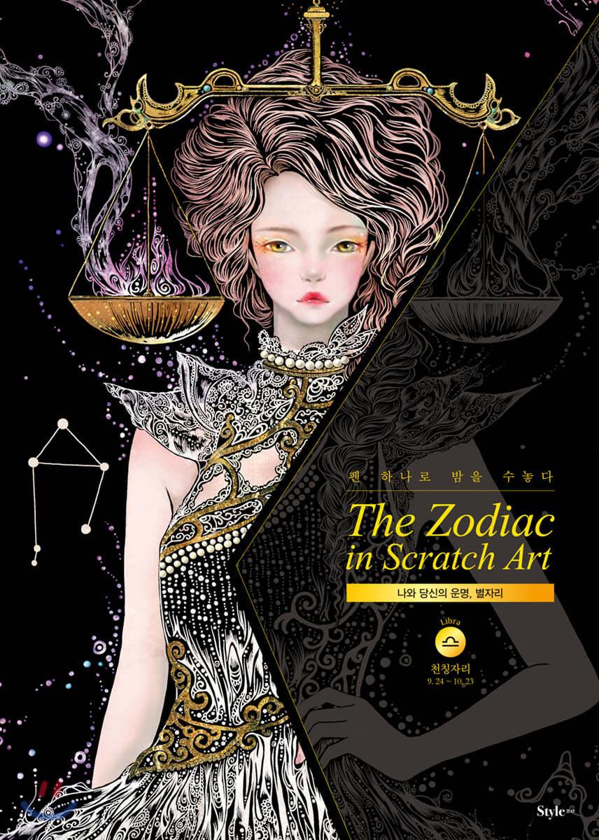 더 조디악 인 스크래치 아트 The Zodiac in Scratch Art : 천칭자리