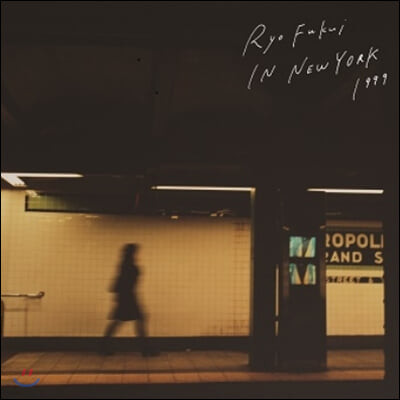 Ryo Fukui (후쿠이 료) - In New York 1999 [LP]