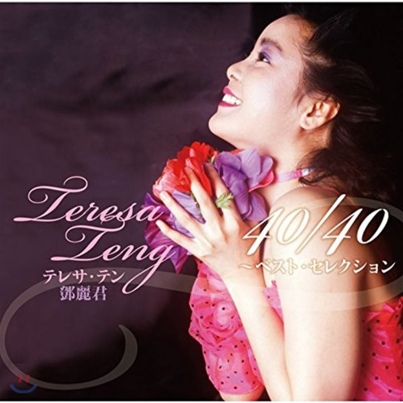 Teresa Teng (등려군) - 40/40 Best Selection
