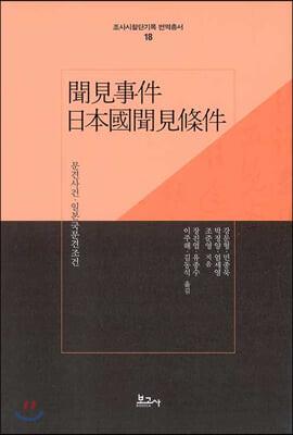 문견사건 · 일본국문견조건