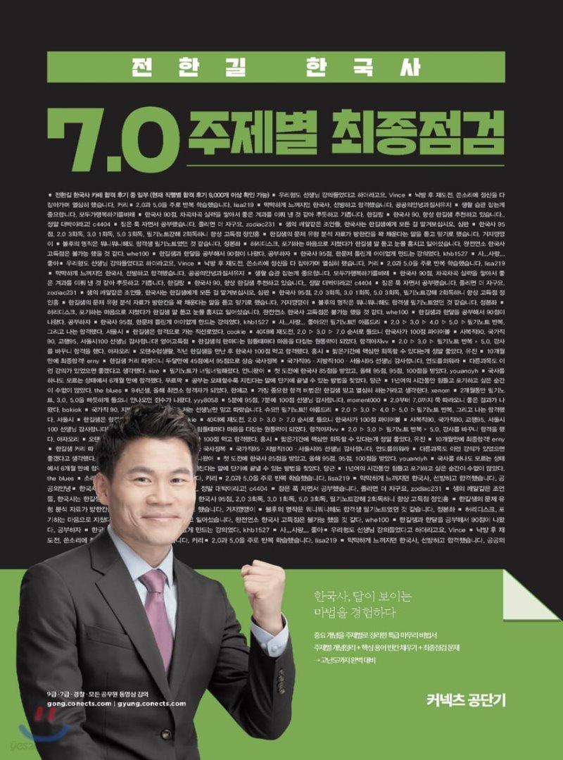 2020 전한길 한국사 7.0 주제별 최종점검