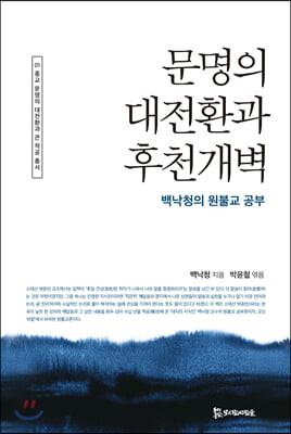 문명의 대전환과 후천개벽