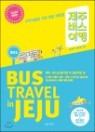 제주 버스 여행