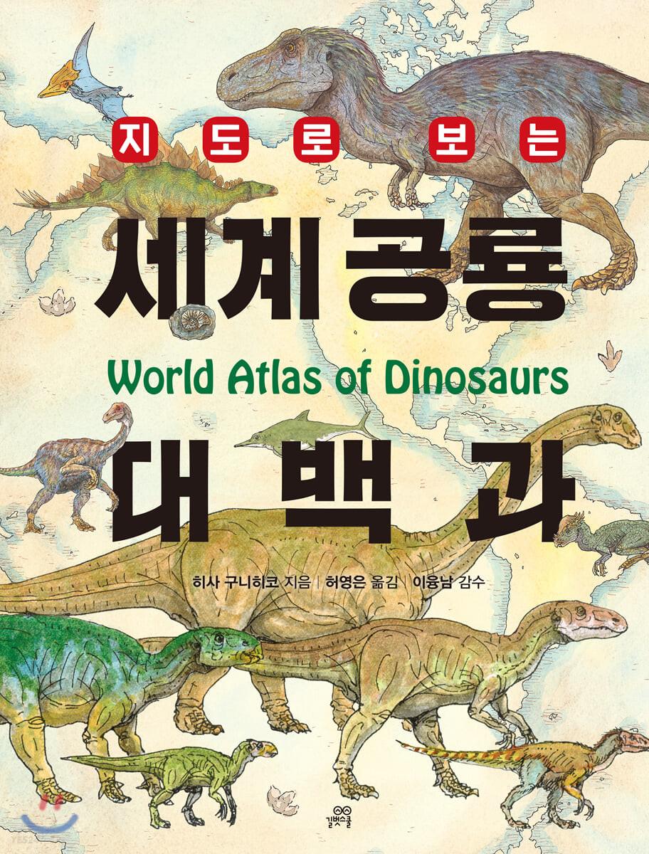 세계 공룡 대백과