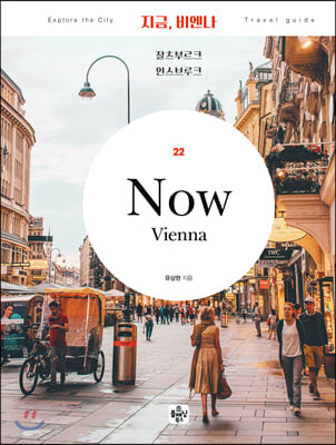 지금, 비엔나