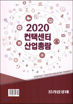 2020 컨택센터 산업총람