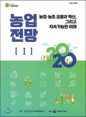 농업전망 2020 (1)