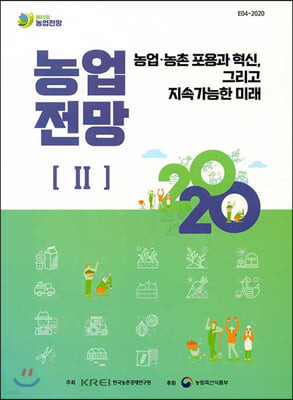 농업전망 2020 (2)