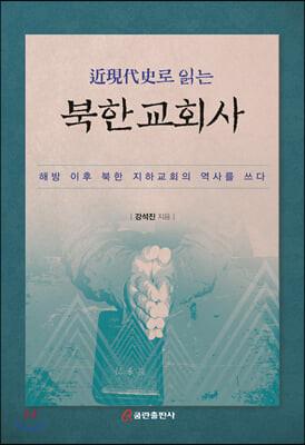 近現代史로 읽는 북한교회사