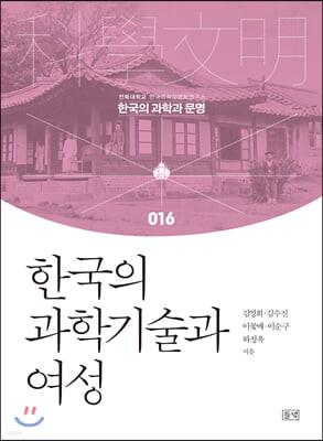 한국의 과학기술과 여성
