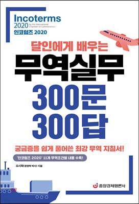달인에게 배우는 무역실무 300문 300답