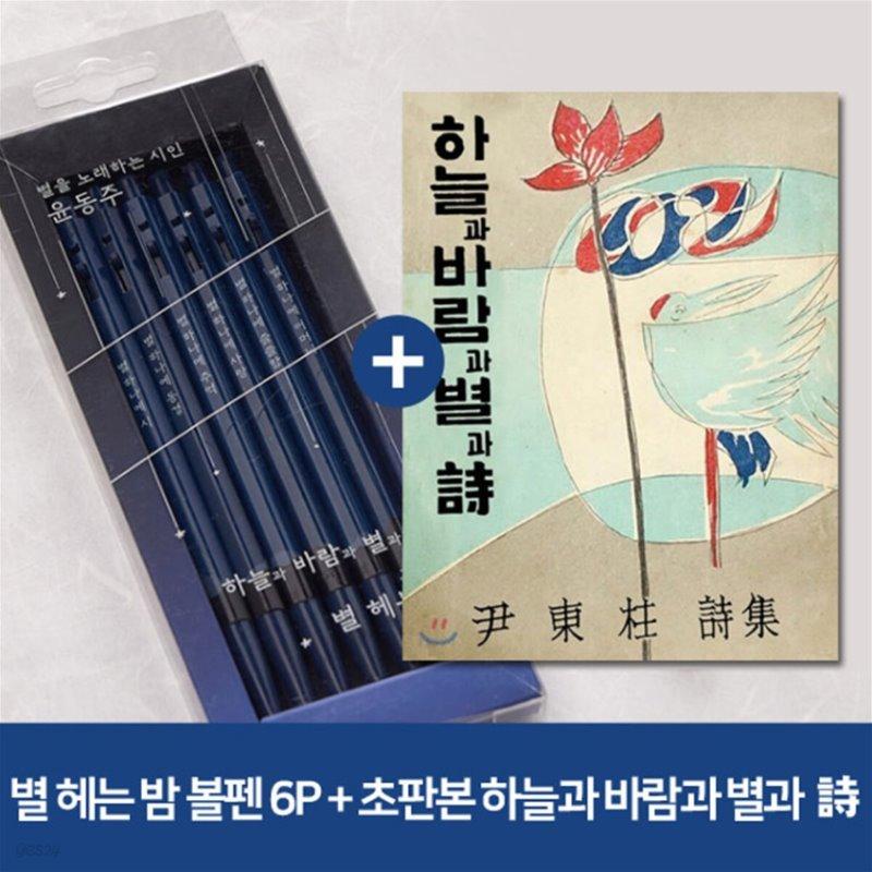[YES24단독판매] 윤동주 별 헤는 밤 클래식블루 ver. 모나미 볼펜 6P세트 + 초판본 하늘과 바람과 별과 詩