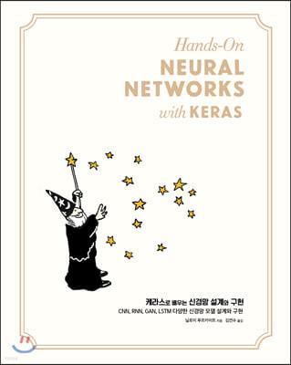 케라스로 배우는 신경망 설계와 구현