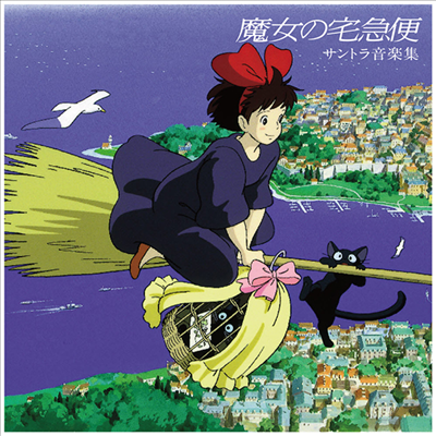 Hisaishi Joe (히사이시 조) - 魔女の宅急便 (마녀 배달부 키키, Kiki's Delivery Service) (LP) (Soundtrack)