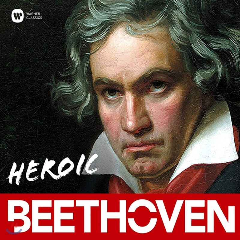 베토벤 탄생 250주년 기념 베스트 앨범 (Heroic Beethoven)