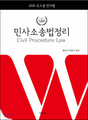 2020 민사소송법정리