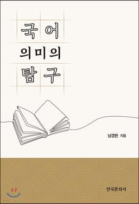 국어 의미의 탐구