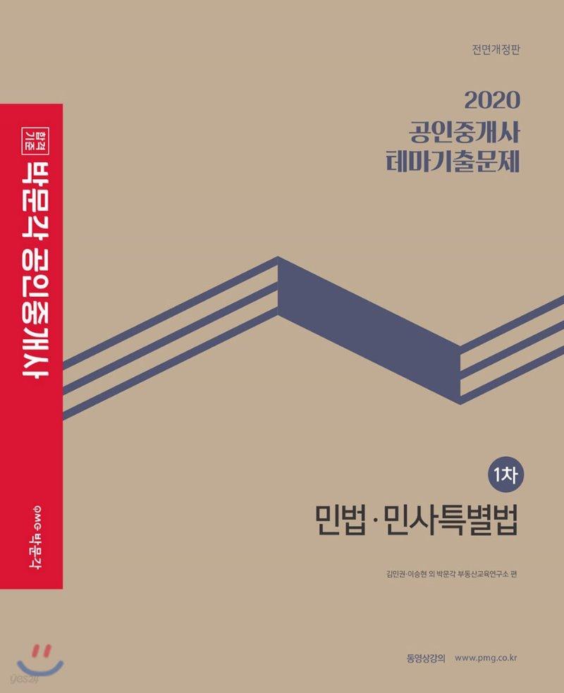 2020 박문각 공인중개사 테마기출문제 1차 민법·민사특별법