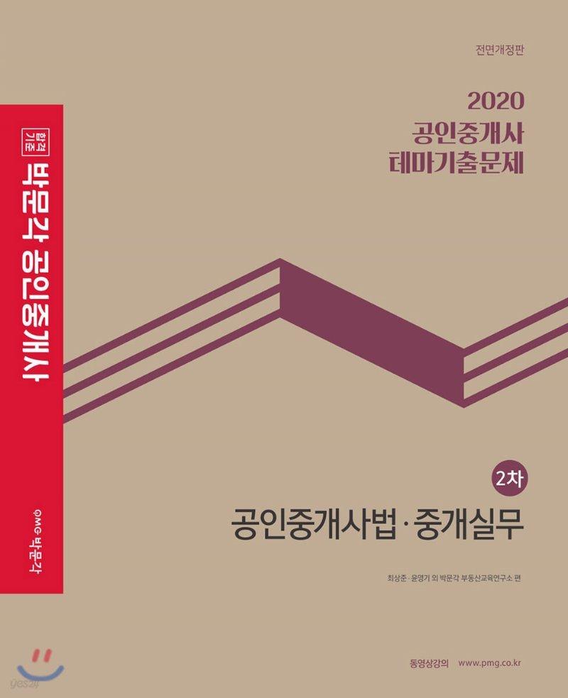 2020 박문각 공인중개사 테마기출문제 2차 공인중개사법·중개실무