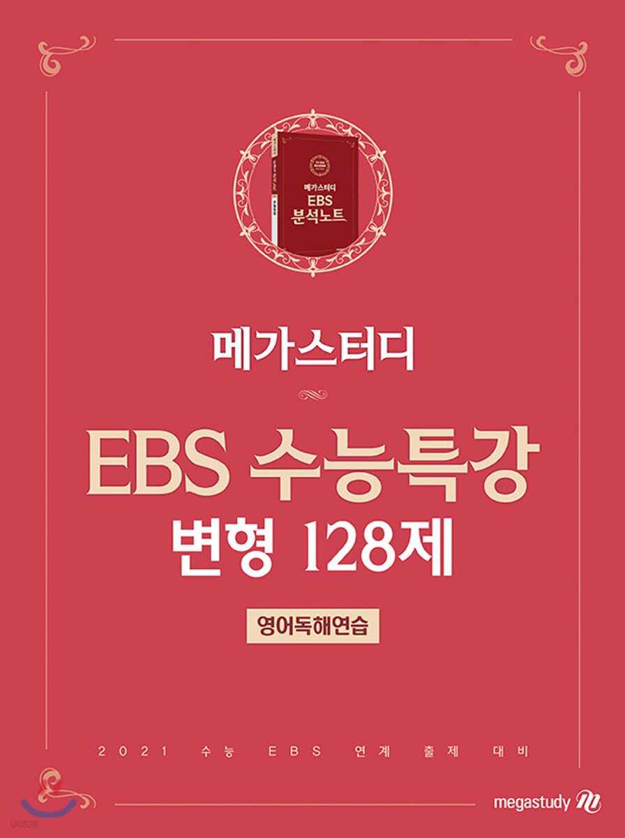 메가스터디 EBS 수능특강 변형 128제 영어독해연습