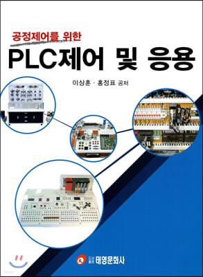 PLC 제어 및 응용