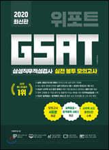 2020 위포트 GSAT 삼성직무적성검사 실전 봉투 모의고사